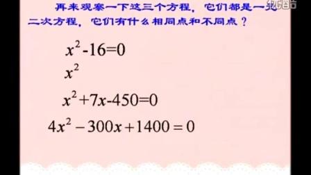 2015深圳全国交流课《一元二次方程》初中数学九年级,执教:电化教育音像出版社