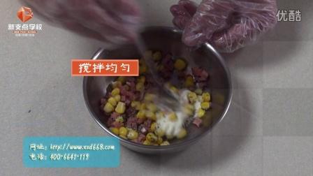 新支点内部技术教学视频之玉米沙拉