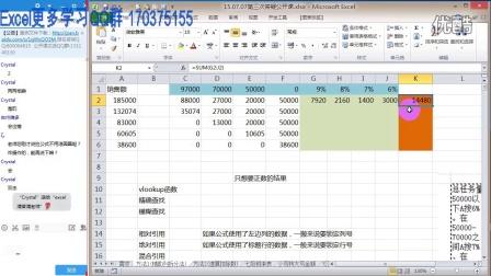Excel教程Excel函数Excel表格制作Excel2010Excel实用技巧Excel视频Excel教程(累进算法、个税计算、小写转大写公式推导)