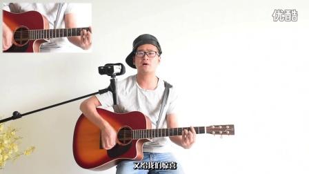 学习吉他视频《旅行》新手 吉他