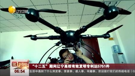 """""""十二五""""期间辽宁高校有效发明专利达5751件 ..."""