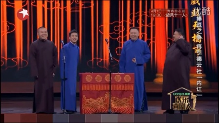 德云社岳云鹏孙越相声9-11期合集 欢乐喜剧人第二季