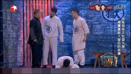 小沈阳团队小品9-11期合集 欢乐喜剧人第二季