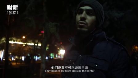 抉择土耳其(下)——中东难民逃亡欧洲之路