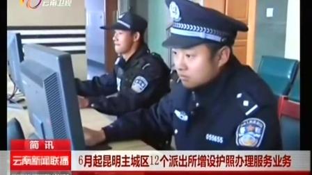 6月起昆明主城区12个派出所增设护照办理服务业务 云南新闻联播 20160406