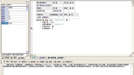 易语言远程管理控制第3课