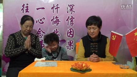 【从小无父无母为何因】沈阳因果教育教学讲堂 沈阳因果道场 刘老师讲因果