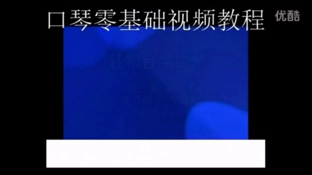 学视频精灵视频口琴口琴教程教程教学入门chmv视频口琴口琴图片
