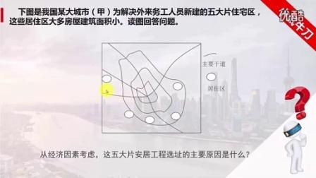 中学地理微课视频《如何解决农民工住房问题》