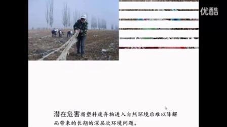 人教版高中地理选修6微课视频《环境管理及公众参与,以白色污染防治为例》第一课