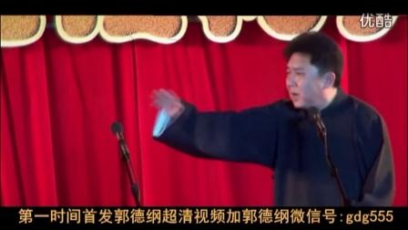 《龙潭虎穴》郭德纲于谦 德云社 岳云鹏恶搞视频