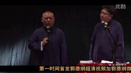 《骑牛觅牛》郭德纲于谦 德云社 岳云鹏恶搞视频