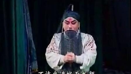 豫剧《赵匡胤困河东》_标清