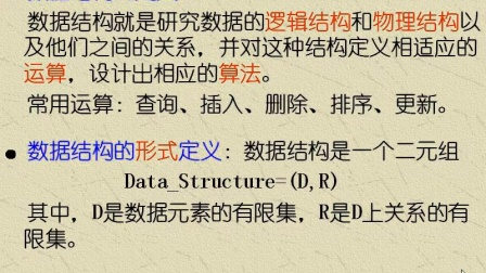 吉林大学数据结构 64讲(Ku爱学习网 提供 www.ku3377.com)