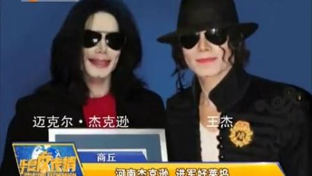 别名王永华,被人誉为美国巨星迈克尔·杰克逊