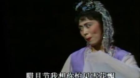 黄梅戏经典唱段100首之《夫妻观灯》马兰、黄新德