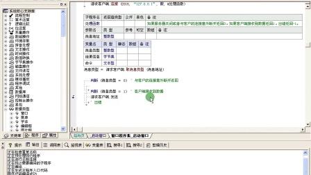 易语言远程管理控制第4课