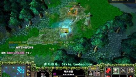 【舞儿DotA第一视角】赏金猎人,来把圣剑大战5核心