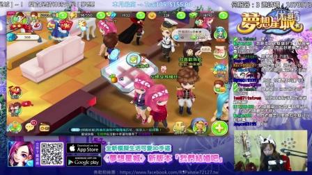 【鱼乾LIVE】160328 - 全新模拟生活可爱3D手游《梦想星城》新版本「我们结婚吧」[3/3]