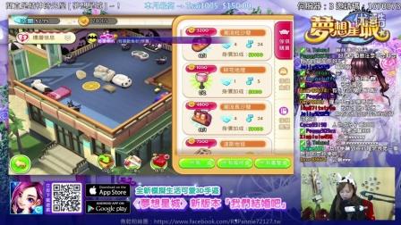 【鱼乾LIVE】160328 - 全新模拟生活可爱3D手游《梦想星城》新版本「我们结婚吧」[2/3]