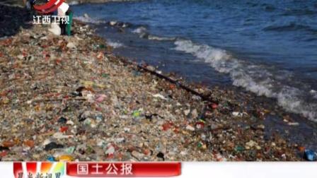 我国局部海域污染仍严重 晨光新世界 160422