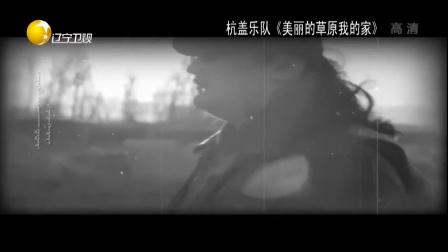 杭盖乐队《美丽的草原我的家》 说天下 160422