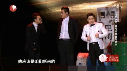 刘亮白鸽《007之解救邦女郎》 笑傲帮2016