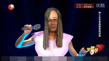 纸片人逯爱岩《致敬大师》 笑傲帮2016