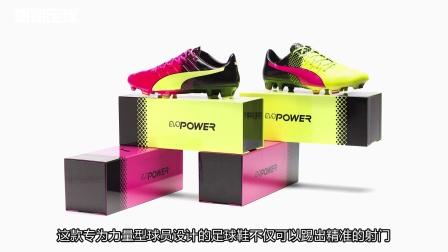 【新鞋速递】Puma发布evoSPEED以及evoPOWER2016欧洲杯鸳鸯战靴
