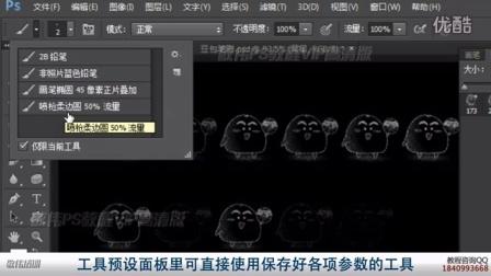 最牛的PS教程 Photoshop基础教程 PS自学教程 PS零基础教程 16