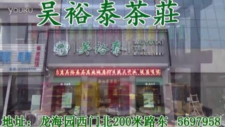 吴裕泰茶庄(2016.4.29)