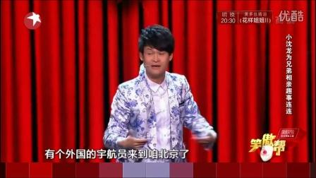 《小沈龙脱口秀》3期 笑傲帮2016