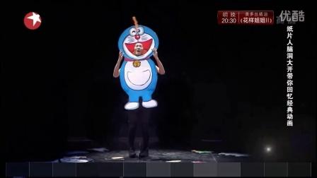 纸片人逯爱岩《经典动画》 笑傲帮2