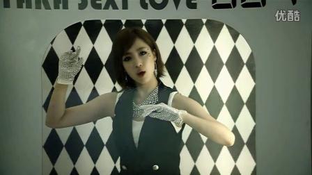 T-ARA Sexy Love 舞蹈版MV