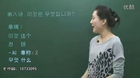韩语入门学习74课 韩语字母表教学 韩国语言学习