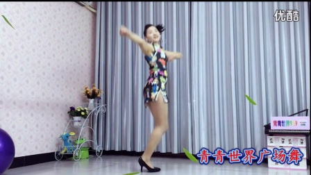 青青世界广场舞《这也不对那也不对》