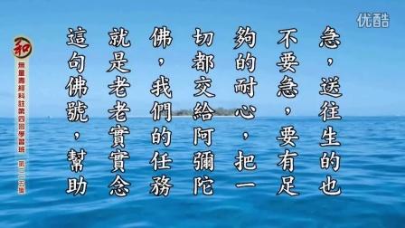 《大经》学习班215集 慈舟普渡(之二)--千念万念生死苦轮 阿弥陀佛极乐莲邦 刘素云老