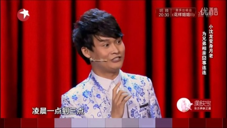 《小沈龙脱口秀》4期 笑傲帮2016