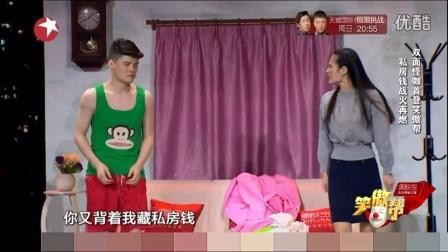 赵红岩陈贺《私房钱》 笑傲帮2016