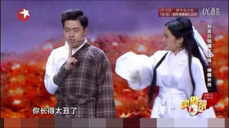 刘亮白鸽《神雕侠侣》 笑傲帮2016