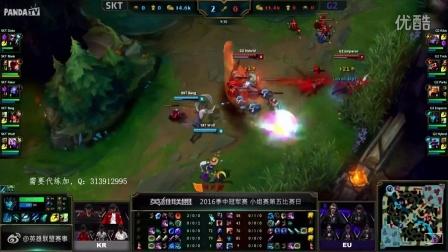 MSI季中赛第二轮:SKT VS G2