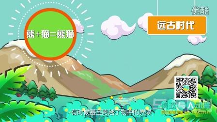 福州动画创意制作飞碟说动画类创意在跨界