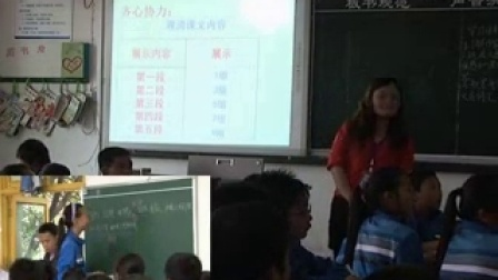 人教版七年级语文下册《狼》教学视频,四川省初中语文优质课评选