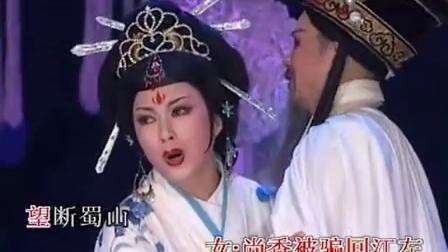 潮剧《东吴郡主》选段:十年相思苦断肠 张怡凰