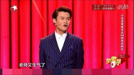 《小沈龙脱口秀》5期 笑傲帮2016