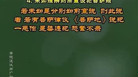 益西彭措堪布《菩提道次第广论-中士道》第22集