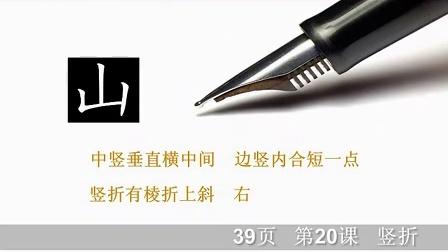 戴鸿涛全集钢笔教程视频楷书教学20集字帖下软件教程精雕图片