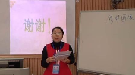 初中信息《修补图像》说课视频+模拟上课视频,杨玲,2015年全区中小学幼儿园教师说课大赛视频