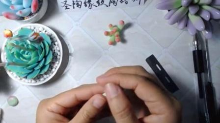 软陶多肉植物(乙女心)教学圣陶缘软陶网络学堂视频