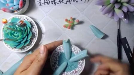 软陶多肉植物(特玉莲)教学圣陶缘软陶网络学堂视频